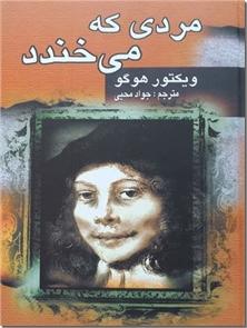 کتاب مردی که می خندد - رمان تاریخی- اجتماعی - خرید کتاب از: www.ashja.com - کتابسرای اشجع