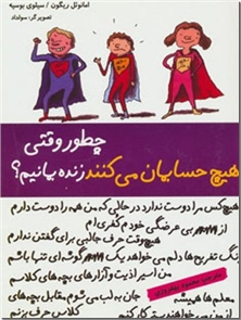 کتاب چطور وقتی هیچ حسابمان می کنند زنده بمانیم؟ - هیچ کس مرا دوست ندارد در حالی که من همه را دوست دارم... - خرید کتاب از: www.ashja.com - کتابسرای اشجع