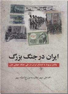 کتاب ایران در جنگ بزرگ - تاریخ ایران در زمان جنگ جهانی اول - خرید کتاب از: www.ashja.com - کتابسرای اشجع