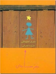 کتاب دختر ستاره ای - برنده جایزه طلایی انتخاب والدین، کتاب نوجوانان هوزییر - خرید کتاب از: www.ashja.com - کتابسرای اشجع