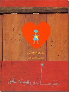کتاب دختر ستاره ای همیشه عاشق - داستان کودکان و نوجوانان - خرید کتاب از: www.ashja.com - کتابسرای اشجع