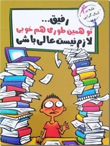 کتاب رفیق تو همین طوری هم خوبی - لازم نیست رفیق خیلی عالی باشی - خرید کتاب از: www.ashja.com - کتابسرای اشجع