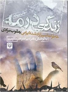 کتاب زندگی در مه  -  - خرید کتاب از: www.ashja.com - کتابسرای اشجع
