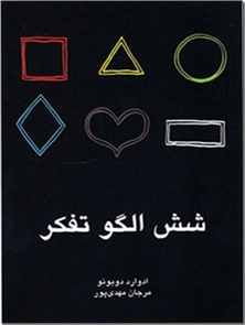 کتاب شش الگوی تفکر - درباره اطلاعات - خرید کتاب از: www.ashja.com - کتابسرای اشجع