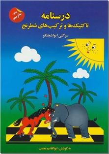 کتاب درسنامه تاکتیک ها و ترکیب های شطرنج - ورزش - شطرنج - خرید کتاب از: www.ashja.com - کتابسرای اشجع