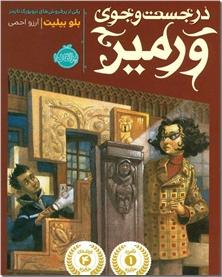 کتاب خاطرات یک بی عرضه - جلد 4 - دفترچه زرد - خاطرات گرگ هفلی - خرید کتاب از: www.ashja.com - کتابسرای اشجع