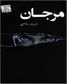 کتاب مرجان - رمان ایرانی - خرید کتاب از: www.ashja.com - کتابسرای اشجع