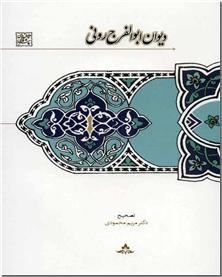 کتاب دیوان ابوالفرج رونی - دیوان های شعر فارسی - خرید کتاب از: www.ashja.com - کتابسرای اشجع