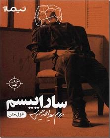 کتاب ساراییسم - غزل متن - خرید کتاب از: www.ashja.com - کتابسرای اشجع