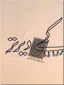 کتاب کمی دیرتر - داستان فارسی - خرید کتاب از: www.ashja.com - کتابسرای اشجع