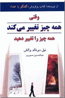 کتاب وقتی همه چیز تغییر کرد ، شما نیز همه چیز را تغییر دهید - اسرار تغییر - در زمان پریشان حالی، معبری به سوی آرامش بیابید - خرید کتاب از: www.ashja.com - کتابسرای اشجع