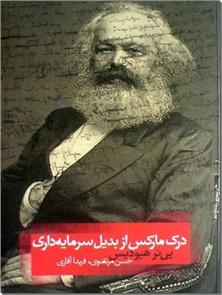 کتاب درک مارکس از بدیل سرمایه داری - تاملات 3 - خرید کتاب از: www.ashja.com - کتابسرای اشجع
