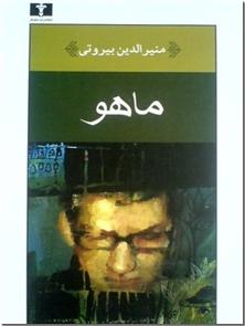 کتاب ماهو - رمان فارسی - خرید کتاب از: www.ashja.com - کتابسرای اشجع
