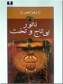 کتاب ناتور بی تاج و تخت - رمان فارسی - خرید کتاب از: www.ashja.com - کتابسرای اشجع