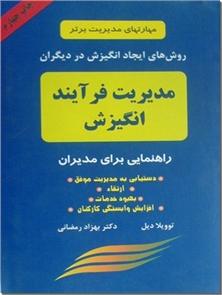 کتاب مدیریت فرآیند انگیزش - روشهای ایجاد انگیزش در دیگران - خرید کتاب از: www.ashja.com - کتابسرای اشجع