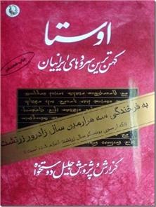 کتاب اوستا کهن ترین سرودهای ایرانیان - به فرخندگی سه هزارمین سال زادروز زرتشت - سال زرتشت - خرید کتاب از: www.ashja.com - کتابسرای اشجع