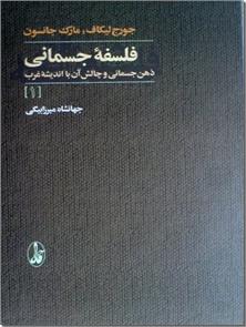 کتاب فلسفه جسمانی دو جلدی - ذهن جسمانی و چالش آن با اندیشه غرب - خرید کتاب از: www.ashja.com - کتابسرای اشجع