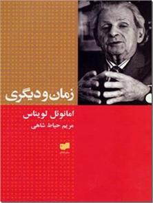کتاب زمان و دیگری -  - خرید کتاب از: www.ashja.com - کتابسرای اشجع