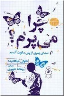 کتاب اوتیسم - اتیسم - روان شناسی - خرید کتاب از: www.ashja.com - کتابسرای اشجع
