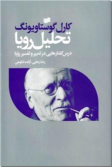 کتاب تحلیل رویا جلد 3 جلدی - گفتارهایی در تعبیر و تفسیر رویا - خرید کتاب از: www.ashja.com - کتابسرای اشجع