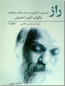 کتاب راز - تفسیری از اشو بر داستان های صوفیان - مجموعه سخنرانی های باگوان اشو راجنیش درباره تصوف 2 جلدی - خرید کتاب از: www.ashja.com - کتابسرای اشجع