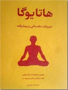 کتاب هاتایوگا - هاتا یوگا - تمرینات مقدماتی و پیشرفته - خرید کتاب از: www.ashja.com - کتابسرای اشجع