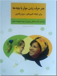 کتاب هنر حرف زدن موثر با بچه ها - برای ایجاد تغییرهای سریع رفتاری - خرید کتاب از: www.ashja.com - کتابسرای اشجع