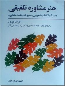 کتاب هنر مشاوره 2 جلدی - همراه کتاب تمرین و 2 لوح فشرده آموزشی جلسه مشاوره - خرید کتاب از: www.ashja.com - کتابسرای اشجع