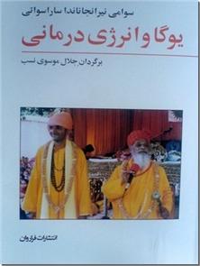 کتاب یوگا و انرژی درمانی - پاکسازی جسم، روان، روح با تمرینات یوگا تانترا - خرید کتاب از: www.ashja.com - کتابسرای اشجع