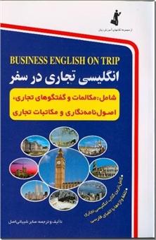 کتاب انگلیسی تجاری در سفر  همراه با CD - مکالمات و گفتگوهای تجاری، اصول نامه نگاری و مکاتبات تجاری - خرید کتاب از: www.ashja.com - کتابسرای اشجع