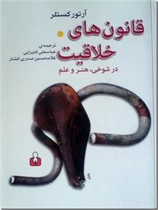 کتاب قانون های خلاقیت - در شوخی، هنر و علم - خرید کتاب از: www.ashja.com - کتابسرای اشجع