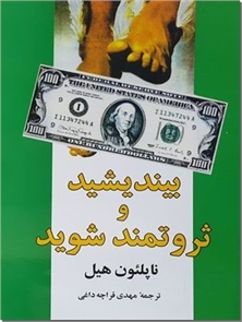 کتاب بیندیشید و ثروتمند شوید - راز موفقیت یا راه توانگر شدن - خرید کتاب از: www.ashja.com - کتابسرای اشجع