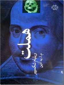 کتاب هملت - شاهزاده دانمارک - نمایشنامه انگلیسی - خرید کتاب از: www.ashja.com - کتابسرای اشجع