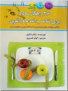 کتاب 360 راهکار ساده برای تناسب اندام و لاغری - نکاتی روزانه برای رسیدن به حداکثر چربی سوزی بدن - خرید کتاب از: www.ashja.com - کتابسرای اشجع