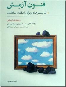 کتاب فنون آرمش - تدبیرهایی برای ارتقای سلامت - خرید کتاب از: www.ashja.com - کتابسرای اشجع