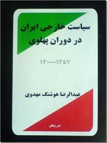 کتاب سیاست خارجی ایران در دوران پهلوی - 1300-1357 - خرید کتاب از: www.ashja.com - کتابسرای اشجع