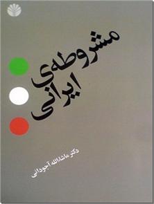 کتاب مشروطه ایرانی - تاریخ ایران در دوران مشروطه - خرید کتاب از: www.ashja.com - کتابسرای اشجع