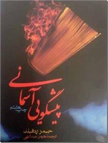 کتاب پیشگویی آسمانی - داستانی از زندگی معنوی - راز کتاب خطی - خرید کتاب از: www.ashja.com - کتابسرای اشجع