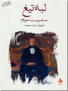 کتاب لبه تیغ - رمان انگلیسی - خرید کتاب از: www.ashja.com - کتابسرای اشجع