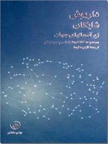کتاب زیر آسمانهای جهان - مجموعه گفتگو با رامین جهانبگلو - خرید کتاب از: www.ashja.com - کتابسرای اشجع