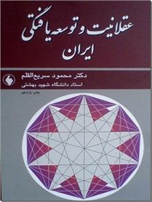 کتاب عقلانیت و توسعه یافتگی ایران - عقلانیت و آینده توسعه یافتگی ایران - خرید کتاب از: www.ashja.com - کتابسرای اشجع