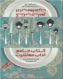کتاب کتاب جامع آداب معاشرت - آداب دنیای جدید - خرید کتاب از: www.ashja.com - کتابسرای اشجع