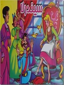 کتاب سیندرلا - کتاب برجسته - داستان کودکانه - خرید کتاب از: www.ashja.com - کتابسرای اشجع
