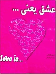 کتاب عشق یعنی ... - LOVE IS… - خرید کتاب از: www.ashja.com - کتابسرای اشجع