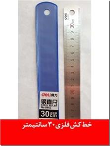 کتاب خط کش فلزی 30 سانتی - خط کش مهندسی - خرید کتاب از: www.ashja.com - کتابسرای اشجع