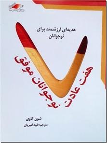 کتاب هفت عادت نوجوانان موفق - هدیه ای ارزشمند برای نوجوانان - خرید کتاب از: www.ashja.com - کتابسرای اشجع