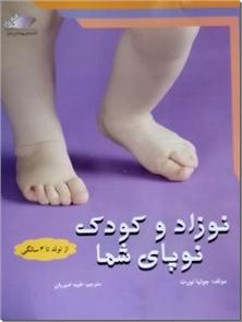 کتاب نوزاد و کودک نوپای شما - از تولد تا سه سالگی - خرید کتاب از: www.ashja.com - کتابسرای اشجع