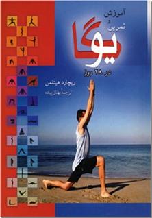 کتاب یوگا در 28 روز - آموزش گام به گام یوگا با استفاده از بیش از 500 قطعه تصویر - خرید کتاب از: www.ashja.com - کتابسرای اشجع
