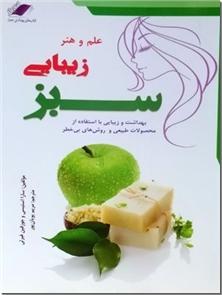 کتاب علم و هنر زیبایی سبز - بهداشت و زیبایی با استفاده از محصولات طبیعی و روش های بی خطر - خرید کتاب از: www.ashja.com - کتابسرای اشجع