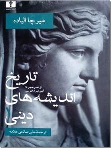 کتاب تاریخ اندیشه های دینی 1 - از عصر حجر تا آیین اسرار الئوسی - خرید کتاب از: www.ashja.com - کتابسرای اشجع